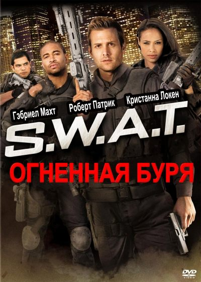 Swat: огненная буря / swat: firefight (2011) bdrip 720p